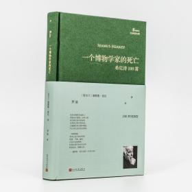 一个博物学家的死亡 谢默斯希尼 爱尔兰 希尼诗100首 罗池翻译 巴别塔诗典 精装收藏本 诺贝尔文学奖 诗歌集