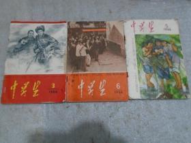 中学生,1966年第3,5,6期