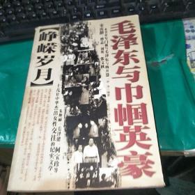 毛泽东与巾帼英雄 内页如图  品如图