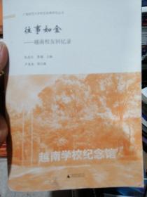 广西师范大学校史叙事研究丛书  往事如金——越南校友回忆录