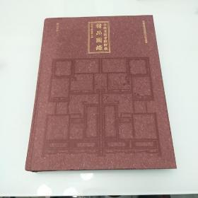 安徽省图书馆馆藏精品图录
