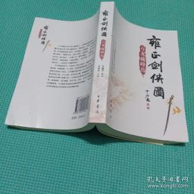 万龙藏峰岛