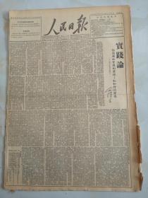 1950年12月29日人民日报  实践论 毛泽东