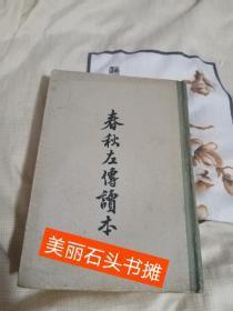 春秋左传读本 中华书局 精装