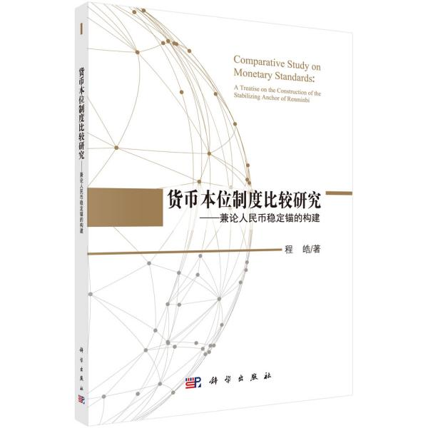 货币本位制度比较研究——兼论人民币稳定锚的构建