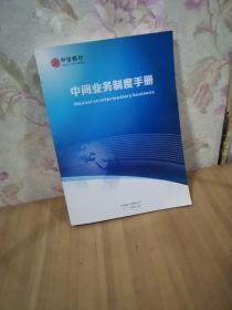 中间业务制度手册 中信银行