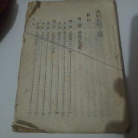 民国地理书