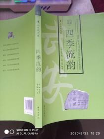 四季流韵:山水风光卷:book of landscape
