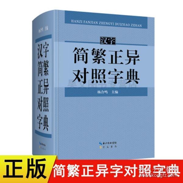 简化字繁体字异体字对照字典