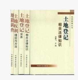 【原版闪电发货】2020年土地登记代理人考试教材 全4本 2008年版 中国农业出版社