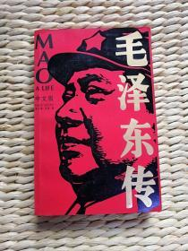 【超珍罕  原英国BBC记者  著名历史学家 菲利普•肖特 英语 签名 签赠本 有上款 有祝语 】《毛泽东传》,初版三面刷红,经典传记版本 ==== 2004年1月 一版一印 10000册