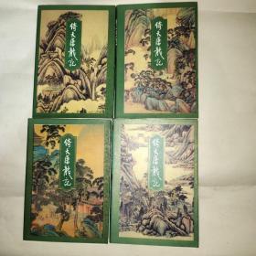 倚天屠龙记 三联版 (全四册)