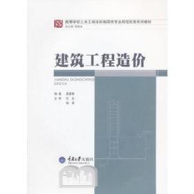 建筑工程造价 袁建新著 重庆大学出版社