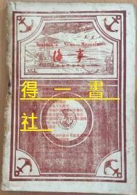 海事 民国37年版