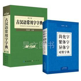 正版共2本简化字繁体字异体字对照字典 古汉语常用字字典 简化字繁体字正体字异体字对对照汉语语言工具书字典词典中华崇文书局