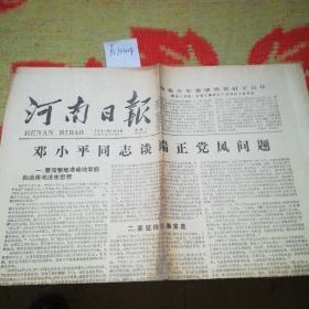 1981.11月3日河南日报