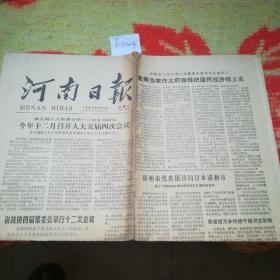 1981.10月13日河南日报
