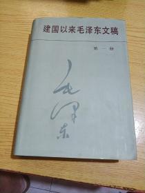 建国以来毛泽东文稿第1册