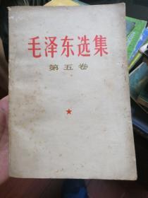 老版 毛泽东选集 第五卷