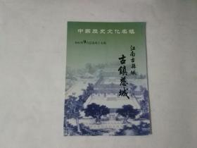 中国历史文化名镇——江南古县城・古镇慈城(2011年9月.总第四十九期)