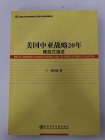 (绝版书)              美国中亚战略20年:螺旋式演进                 世界社会主义研究丛书·研究系列(52)              杨鸿玺 著