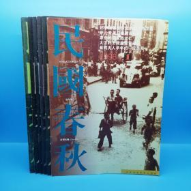 民国春秋 双月刊(1998年第1-6期)