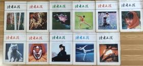 读者文摘1983年第1期-12期(10-11期为合刊)