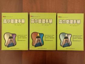 高尔管理手册(上、中、下册,全套三册合售)