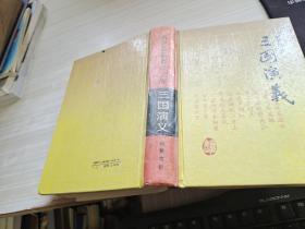 古典名著普及文库三国演义