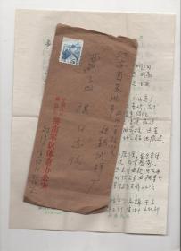 苏州常熟籍军旅画家殷培华信札一封致苏州曹孟琪一通