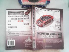 Pro/ENGINEER Wildfire 3.0钣金设计