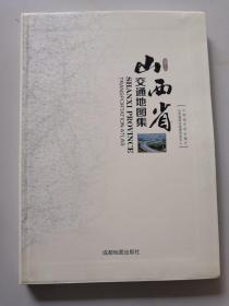 山西省交通地图集(大8开本 软精装)PD