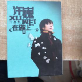 许巍作品集(在路上)一本书  一片光碟