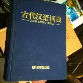 古汉语词典