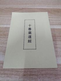 《十善业道经》新e6