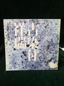 古染付 祥瑞展 桃山文化与景德镇窑的结合 日本原版 每日新闻社1981