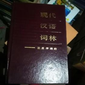 现代汉语词林