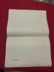 早期稿本【中国对外翻译出版社稿纸】八开本,每张25*20=500字格,实物拍照自然旧,共计44张(金融箱内)