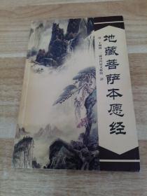 《地藏菩萨本愿经(注音读诵本)》新e6