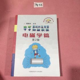 奥林匹克竞赛实战丛书·中学奥林匹克竞赛物理教程:电磁学篇(第2版)