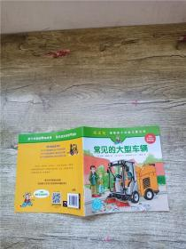 阅读鼠 德国亲子共读儿童百科 常见的大型车辆