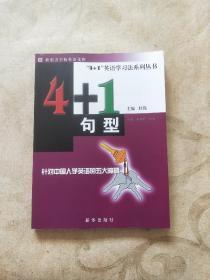 4+1句型——4+1英语学习法系列丛书