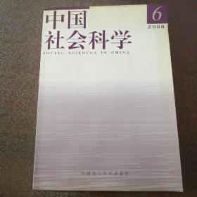 中国社会科学2008.6