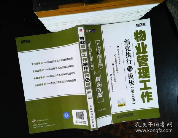 物业管理工作细化执行与模板(第2版)