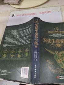 安徒生童话全集.第4册