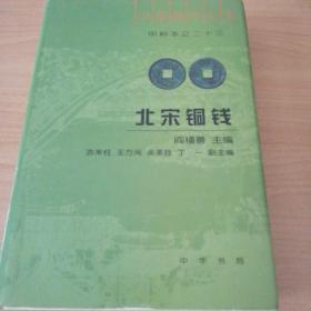 北宋铜钱—中国钱币丛书甲种本之二十三