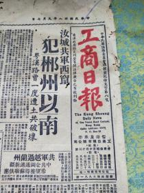 民国香港工商日报