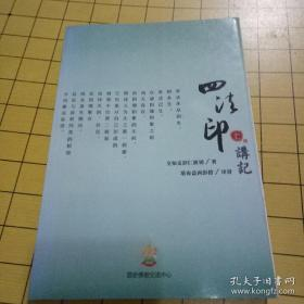 四法印讲记-上册(大32开221页)