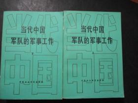 当代中国军队的军事工作 (上下 册)