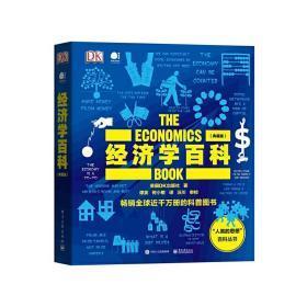 DK经济学百科(典藏版)(全彩)